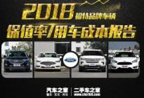 2018福特品牌车型保值率及用车成本报告