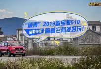 最好卖的小型SUV,2019款宝骏510更好看了!