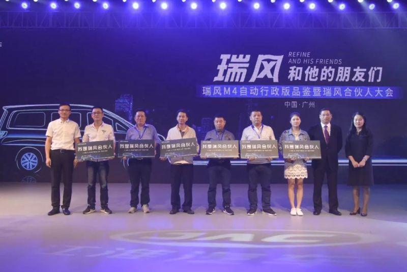 """瑞风M4自动行政版携""""瑞风合伙人计划""""广州首发"""