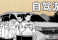 手机很智能,电脑能社交,但你听过智能社交的SUV吗?