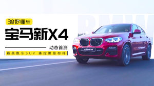 最美跑车SUV 操控更是标杆 宝马新X4动态首测