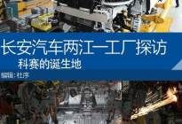 欧尚科赛的诞生地 长安汽车两江一工厂探访