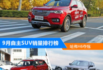 9月国产SUV销量排行榜1-50名:你的爱车第几名?