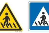 注意:开车如果没分清这个标志,麻烦大了!