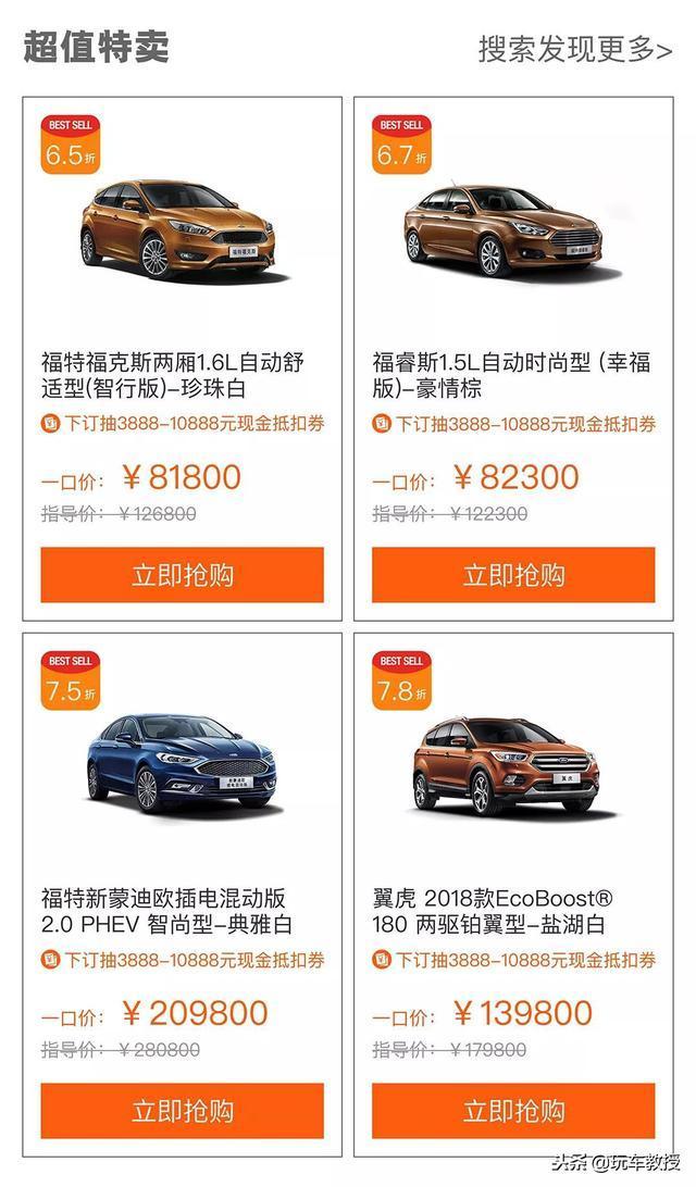 双11直接抢新车!买车竟然能省下这么多?