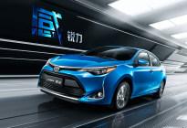 基于TNGA构架 广汽丰田全新雷凌将广州车展首发