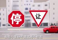 提醒:看到这个交通标志该减速还是停车?