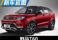 """双色车身 野马全新小型SUV定名""""T60"""""""
