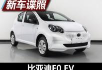 基于燃油版打造而来 比亚迪F0 EV申报图