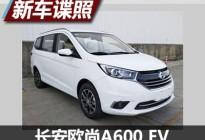 延续燃油版设计 长安欧尚A600 EV申报图