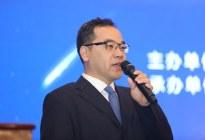 2018年新能源汽车智新峰会  中汽中心北京工作部副主任王成介绍《节能与新能源汽车年鉴》
