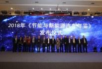 2018年新能源汽车智新峰会 中航复合材料有限公司的总经理张航发表演讲