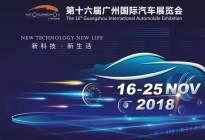 车展不迷路,广州车展新能源看展指南