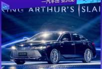 2018广州车展:一汽丰田国产亚洲龙正式亮相