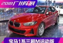 2018广州车展:宝马1系三厢M运动版首发