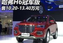 2018广州车展:哈弗H6冠军版10.20万起