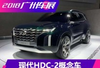 2018广州车展:现代HDC-2 Grandmaster