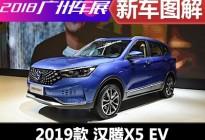 配置控的新选择 车展体验汉腾X5 EV