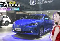 续航里程或超400公里 长安逸动ET广州车展首发