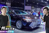 终于等到你 一汽丰田亚洲龙广州车展首发
