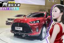 最豪华的PHEV轿跑SUV WEY P8 GT亮相广州车展