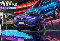 颜值媲美X6 长安CS85广州车展首发