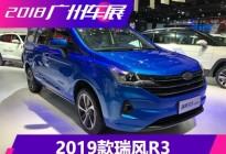 2018广州车展:2019款江淮瑞风R3亮相