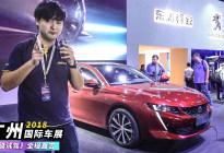 无边框 掀背都不翼而飞!新一代508L广州车展全球首发