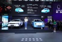 欧拉iQ和R1登陆广州车展,新能源汽车进入2.0时代
