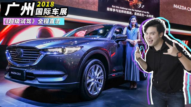 最受关注的7座SUV!马自达CX-8广州车展亮相