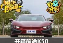 新车开箱:高颜值的纯电动跑车前途K50
