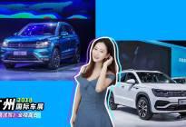 上汽大众首款R-Line车型动感登场 途岳R-Line&途岳广州车展齐上阵