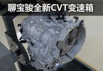 率先搭载530/RS-5 聊宝骏全新CVT变速箱