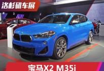 2018洛杉矶车展:宝马X2 M35i首次亮相