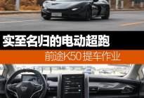 实至名归的电动超跑 前途K50提车作业