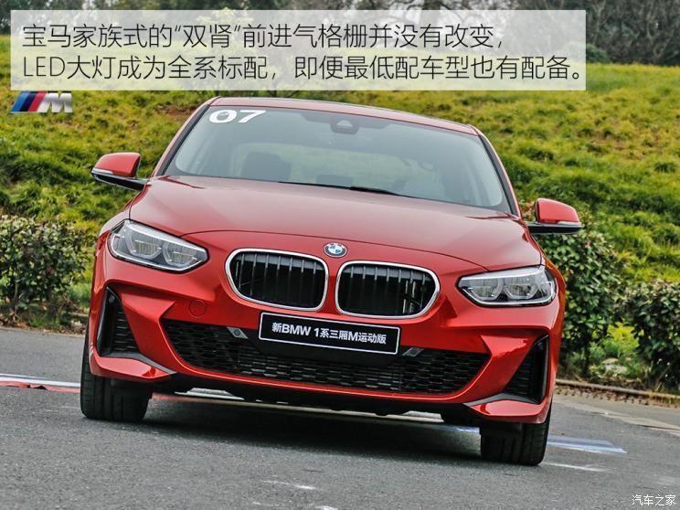 华晨宝马 宝马1系 2019款 120i m运动套装