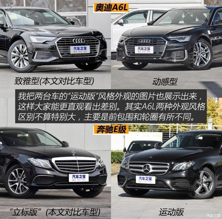 先来介绍一下双方选手,分别是奥迪A6L 2019款 45TFSI 臻选致雅型(下文简称A6L)和奔驰E级 2019款 E 200 L(下文简称E级),它们的指导价分别为44.28万和43.58万,A6L比E级贵7000,可以说是比较公平的较量了。(注:由于4S店展车原因,车内体验部分图片和本文对比车型有所区别,但配置对比均以上述两车型为准,请谅解。