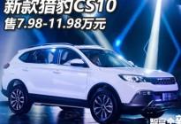 售7.98-11.98万 新款猎豹CS10正式上市