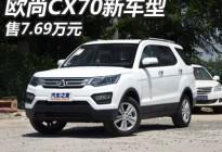 售7.69万元 长安欧尚CX70新车型上市