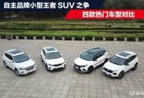 自主品牌小型SUV王者之争,四款热门小型SUV对比!