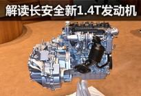 满足国六标准 解读长安全新1.4T发动机