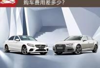 1.6T比2.0T还费钱,奔驰C级和奥迪A4L养车费用分析!