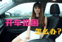 """开车犯困太危险,美女亲自教你几种""""速效""""办法!"""