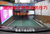 新手司机不敢进地下停车场,老司机教你几招,学会停车再也不紧张