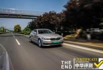 运动、舒适及节能的平衡 评测华晨宝马530Le是否完美?