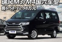 售6.58-12.98万 瑞风M3/M4国六车型上市