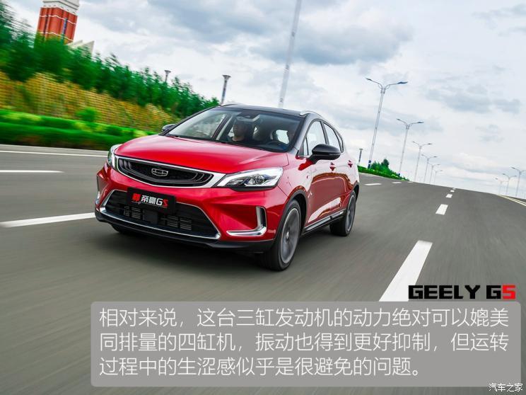 吉利汽车 帝豪gs 2019款 1.5td dct动pro 260t图片