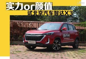 实力or颜值 试北京汽车智达X3