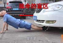 汽车上这些盲区很致命,很多老司机都容易忽视,中招了后果很严重