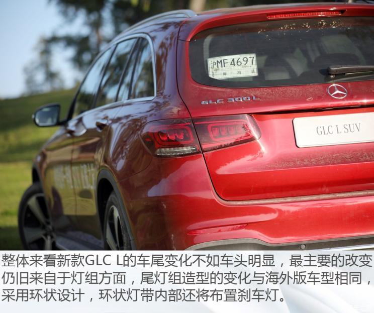 _28万元起 新款北京奔驰glc l上市